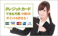 クレジットカード利用可